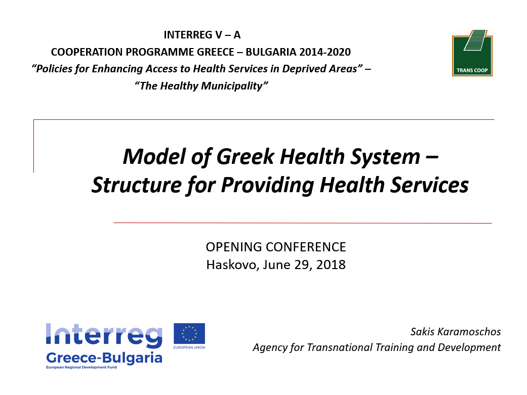 Model of Greek Health System – Structure for Providing Health Services