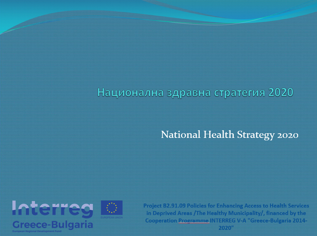 National Health Strategy 2020