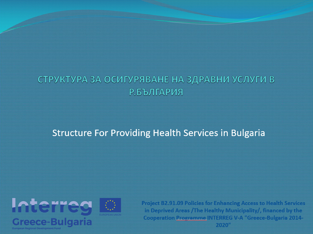 Structure For Providing Health Services in Bulgaria