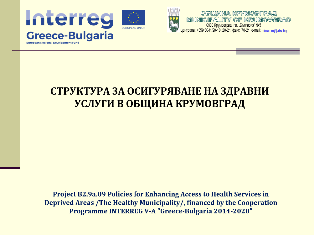 STRUCTURE FOR PROVIDING HEALTH SERVICES IN Krumovgrad Municipality